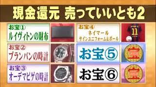 オトナ養成所バナナスクール 75 井戸田潤 現金還元!売っていいとも 第2...