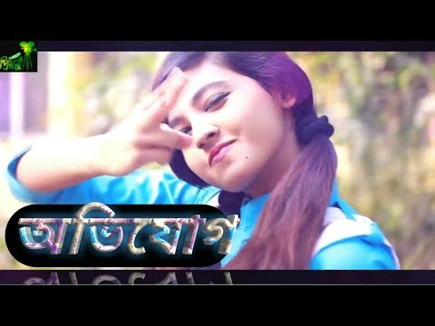 Ovijog(অভিযোগ) new bangla song| Tamim| tanjib sarowar|