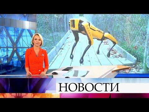 Выпуск новостей в 18:00 от 27.05.2020