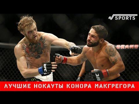 Конор Макгрегор Убил Нейт Диаз