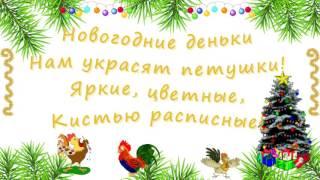 Новогодние деньки! Поздравление с 2017 годом Петуха! Заставки к видео