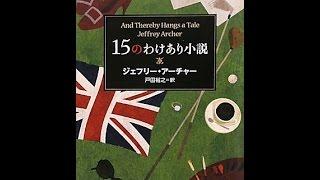 【紹介】15のわけあり小説 新潮文庫 (ジェフリー アーチャー,戸田 裕之)