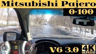 Mitsubishi Pajero 4 V6 3.0 - от 0 до 100