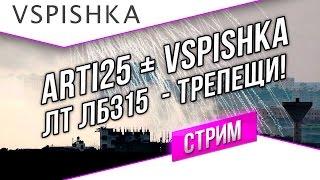 Вспышка и Арти25 - ЛБЗ 15 на ЛТ Должно покориться! (18:00 МСК)