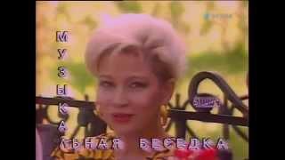 Поэт Леонид Дербенев в тв передаче Споемте друзья 1991г