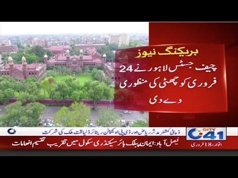 لاہور ہائی کورٹ بار کے سالانہ انتخابات