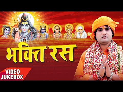 भक्ति रस - Bhakti Ras - Ram Sawroop Faijabadi - VideoJukebox - Bhakti Bhajan 2017