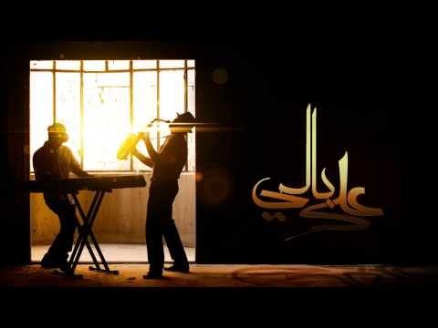 3la Baly Aida El (Cover track) على بالي عايدة الايوبى