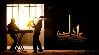 3la Baly Aida El.Ayouby (Cover track) على بالي عايدة الايوبى