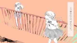 わたしのアール - 和田たけあき(くらげP) / R - KurageP thumbnail