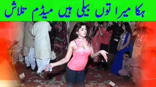 vuclip Madam Talash mujra  2017  Hika Ton Baili Aen naelam pari asi videos Punjabi songs