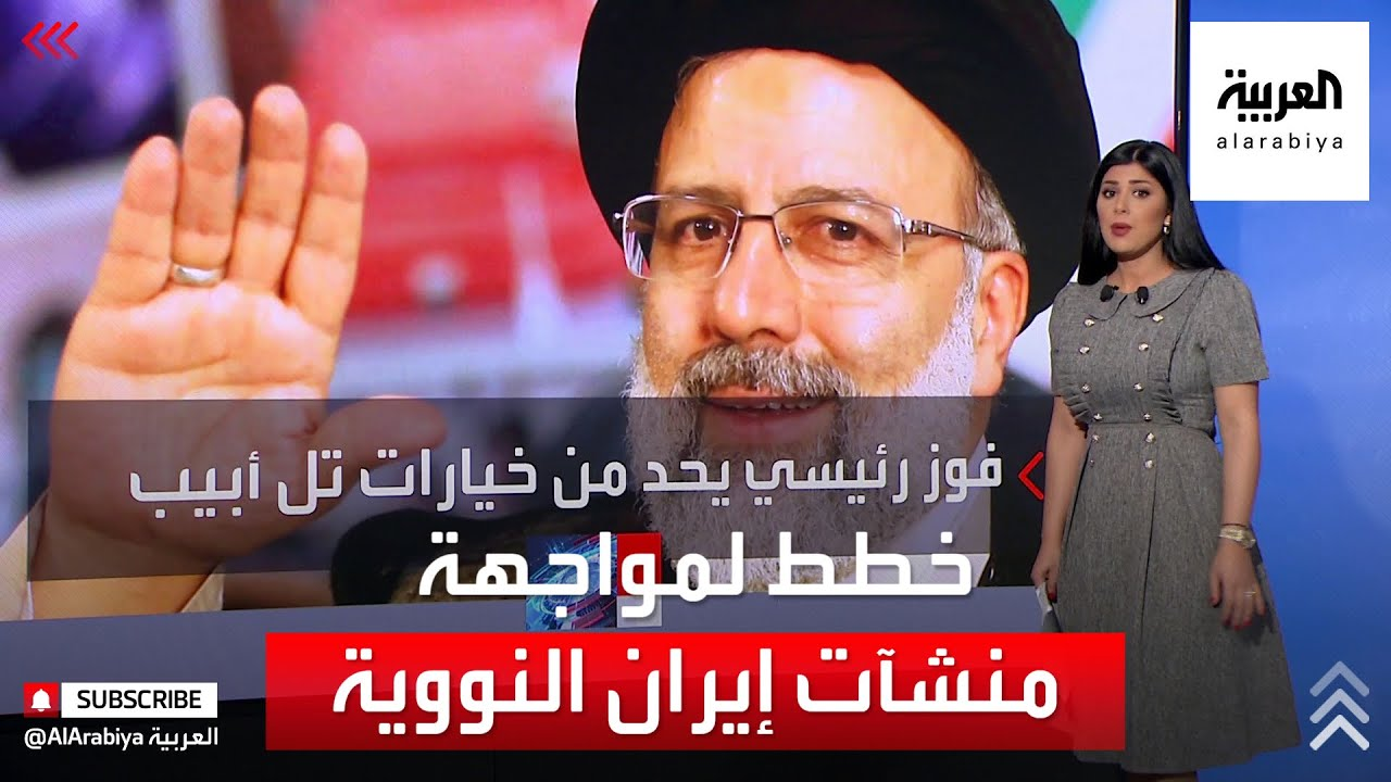 تل أبيب تستعد لوضع خطط لمهاجمة المنشآت النووية الإيرانية  - نشر قبل 7 ساعة