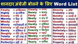 रोज बोले जाने वाले इंग्लिश वर्ड्स /Word Meaning/English Speaking Practice/Daily English Adverb Words