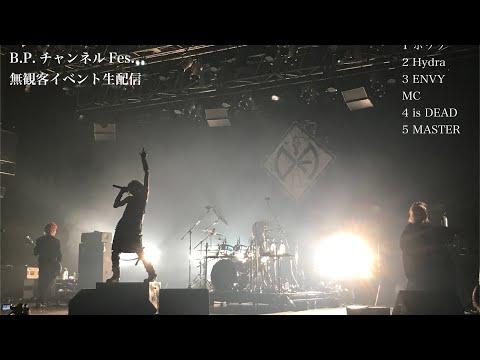 DIAURA @ B.P.RECORDS PRESENT 無観客ライブ 08.04.2020