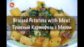 Braised Potatoes with Meat/Тушеный картофель с мясом
