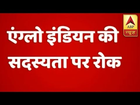 HUGE JOLT TO BJP: No Anglo-Indian Community Member Can Be Nominated: SC | ABP News