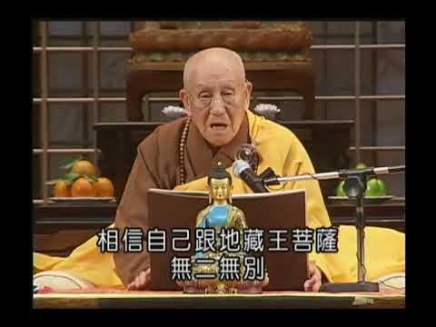 聞地藏菩薩名號的種種差別利益(夢老2009年版占察經講記26—1) - YouTube
