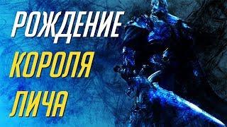 РОЖДЕНИЕ КОРОЛЯ-ЛИЧА [WORLD OF WARCRAFT: ХРОНИКИ. ТОМ 3]