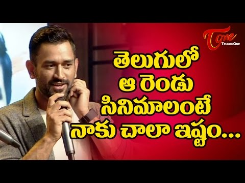 MS Dhoni Favourite Movies in Telugu |...