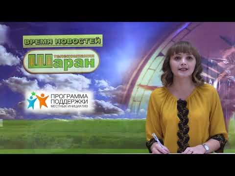 Новости Шаран ТВ от 8.11.2019 г.