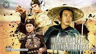 หนังจีนมันๆ เดชคำภีร์แดนพยัคฆ์