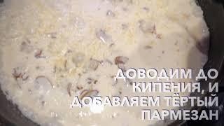 Паста карбонара с беконом и грибами
