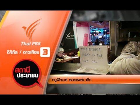 ทรูฟิตเนสลอยแพสมาชิก - วันที่ 09 Jun 2017
