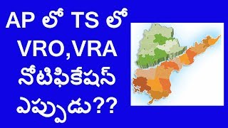 vro vra notification in ap and ts || vro vra recruitment 2017 || vro vra jobs telugu