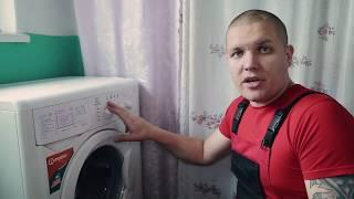 видео Коды ошибок стиральных машин Indesit и Ariston