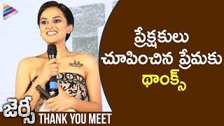 Shraddha Srinath EMOTIONAL Speech | Jersey Telugu Movie Thank You Meet | Telugu FilmNagar Today