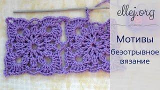 ♥ Безотрывное Вязание Крючком •Квадратные мотивы • Crochet without cutting the thread.