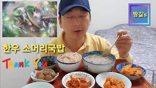 [짱길먹방] 한식대첩 한우 소머리 곰탕 갑니다~