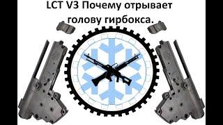 Почему ломается правая сторона гирбоксов LCT v3.