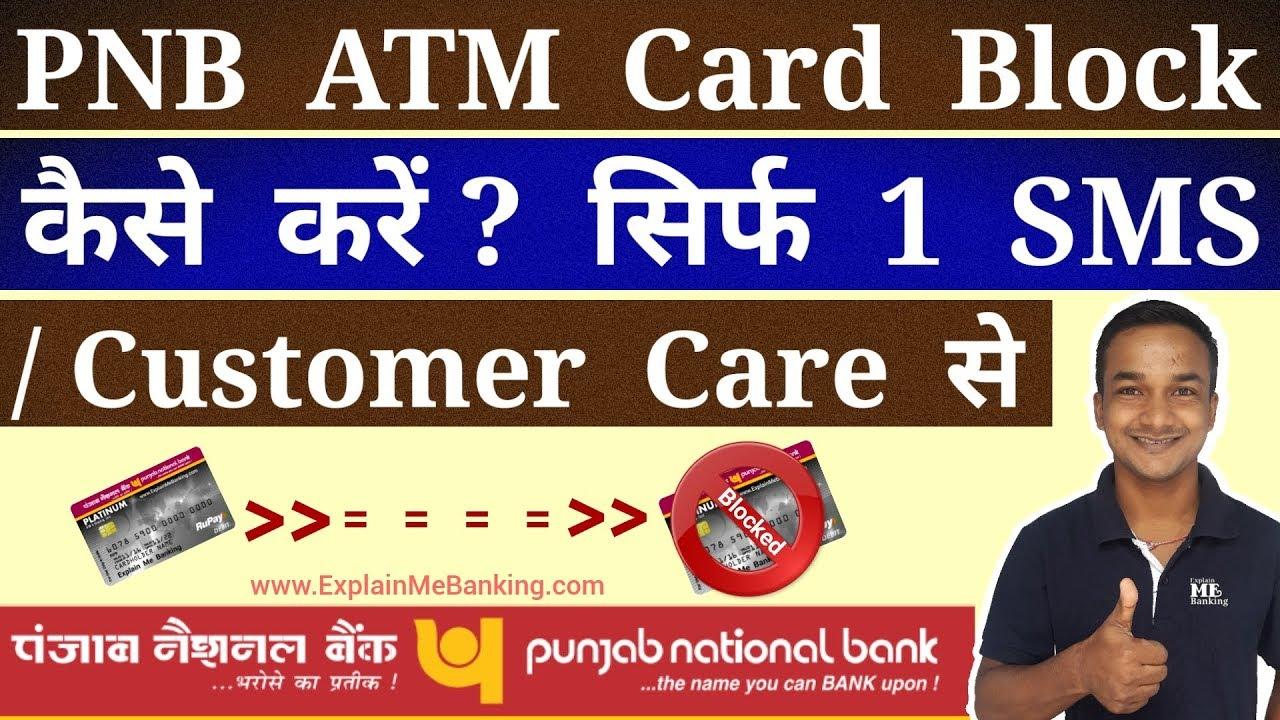 Punjab National Bank  Hotlist DebitCredit Card