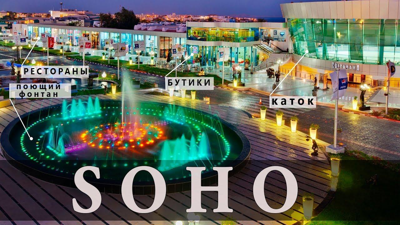 Картинки по запросу SOHO SQUARE