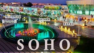 Египет Шарм эль Шейх SOHO Squaree поющий фонтан на Сохо Площади и не только