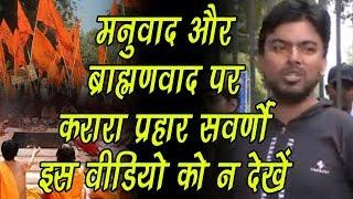 मनुवाद और ब्राह्मणवाद पर करारा प्रहार सवर्णों इस वीडियो को न देखें