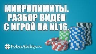Покер обучение | Микролимиты. Разбор видео с игрой на NL16