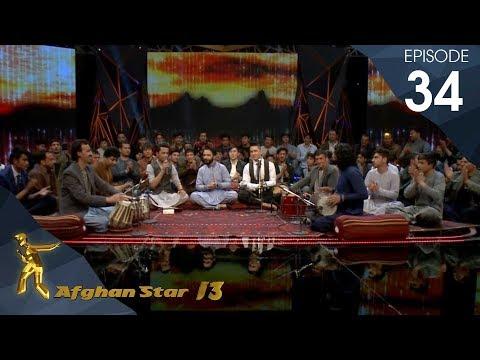 کنسرت ویژه  فصل سیزدهم ستاره افغان  قسمت ۳۴  Special Concert  Afghan Star S13  Episode 34