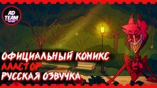 Официальный комикс Аластор // Official comic Alastor //РУССКАЯ ОЗВУЧКА//ОТЕЛЬ ХАЗБИН