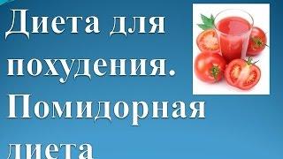 видео Томатная диета для похудения, диета на томатном соке, отзывы о помидорной диете
