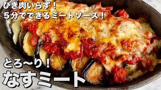 なすミート|Koh Kentetsu Kitchen【料理研究家コウケンテツ公式チャンネル】さんのレシピ書き起こし