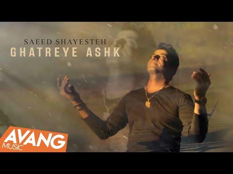 Saeed Shayesteh - Ghatreh Ashk OFFICIAL VIDEO   سعید شایسته - قطره ی اشک