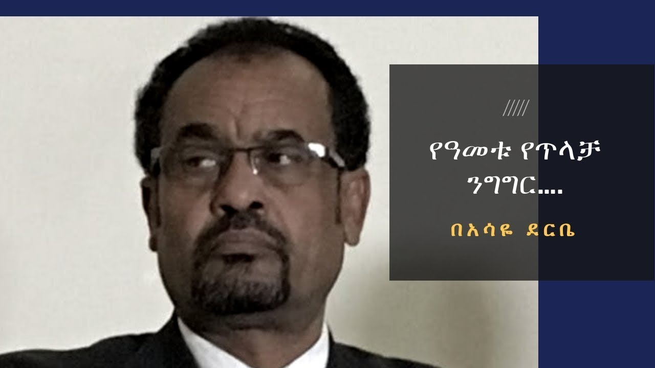 Mr Bekele Gerba and his new ideology about Ethiopia