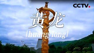 《中国影像方志》 第705集 陕西黄龙篇| CCTV科教 - YouTube