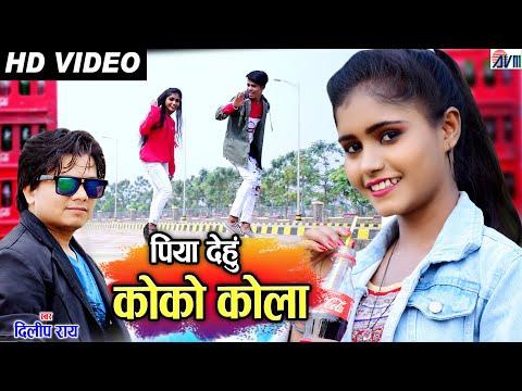 Kiran Chouhan | Karan Chouhan | Dilip ray | Cg Song | Piya Dehu Koko Kola | Chhattisgarhi Gana | AVM