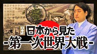 小学生でもわかる『日本から見た第一次世界大戦』【日本史】