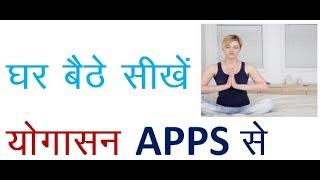 Ghar Baithe Sikhe Yogasan/ Yog Sikhe Online.