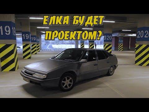 Как я купил Citroen XM