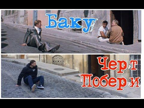 АняАндрей: своим ходом - Баку, Черт побери. Baku, Azerbaijan